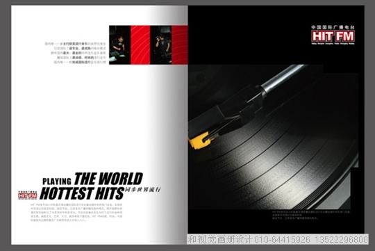 中国国际广播电台招商手册画册设计,宣传册设计,北京
