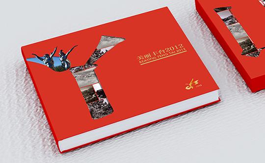 北京园博会 纪念画册