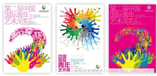 中国国际青年艺术周海报设计