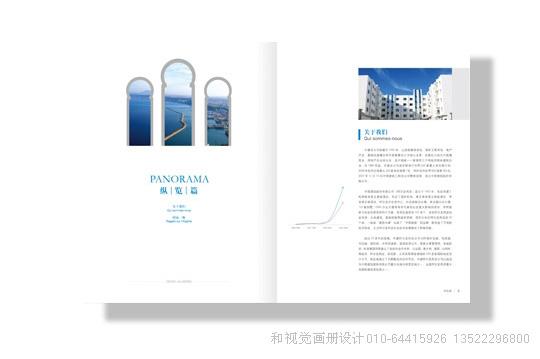 中国建筑画册设计/宣传册设计图片