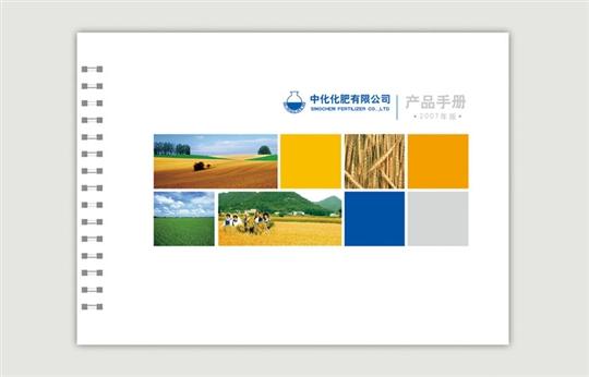 中化化肥有限公司产品宣传册设计