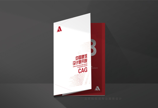 中国建筑设计研究院(CAG)成立于2000年4月,其前身是创建于1952年的中央直属设计公司,改革开放后是第一批进入国际建筑市场并较早获得对外经营权的设计企业之一。院集团现有员工近8000余人,主营业务范围涵盖前期咨询、规划、设计、工程管理、工程监理、工程总承包、专业承包、环评和节能评价等固定资产投资活动全过程。