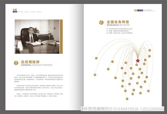 美兰德公司宣传册设计画册设计,宣传册设计,北京画册