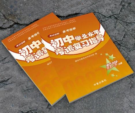 华夏出版社系列教辅书封面设计