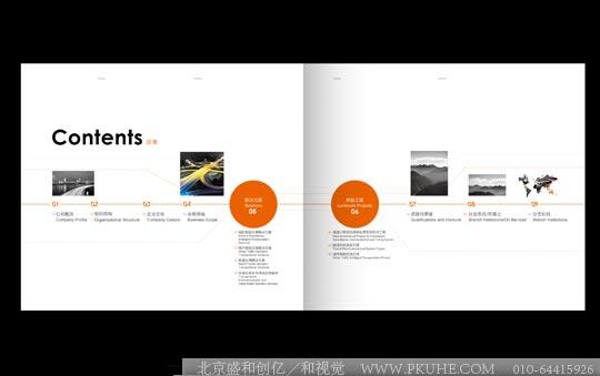 瑞华赢企业宣传册设计图片