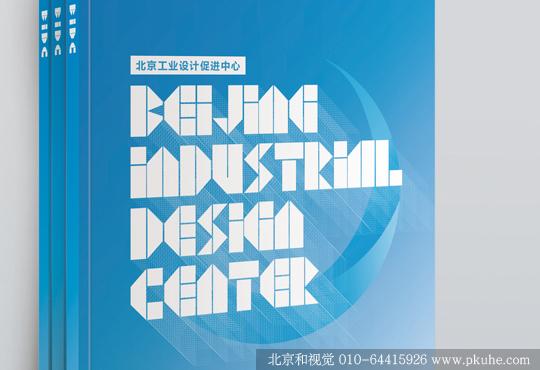 客户背景 北京工业设计促进中心(简称:工促中心)成立于1995年,直属于北京市科学技术委员会,是政府传播设计价值和推动设计发展的促进机构,旨在依托首都文化、科技、人才和设计等资源优势,提升企业设计创新能力,促进科技成果转化和推动设计产业发展。