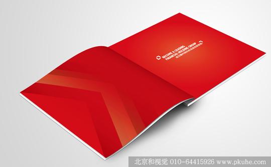 方正金融企业宣传册画册设计