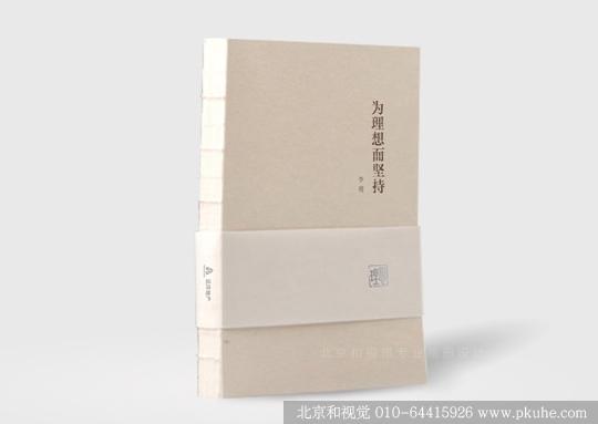 远洋文集画册设计,宣传册设计,北京画册设计,企业画册