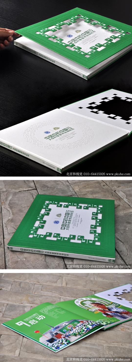 中医中药中国行大型科普宣传画册设计